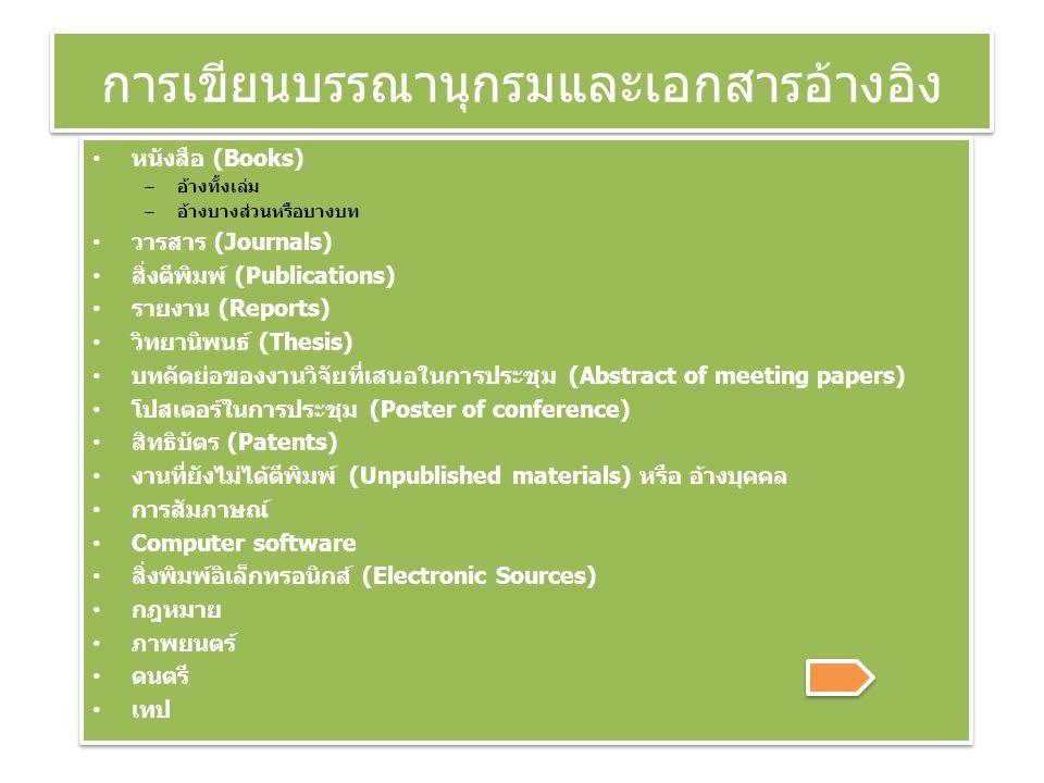 การเขียนบรรณานุกรมและเอกสารอ้างอิง หนังสือ (Books) – อ้างทั้งเล่ม – อ้างบางส่วนหรือบางบท วารสาร (Journals) สิ่งตีพิมพ์ (Publications) รายงาน (Reports)