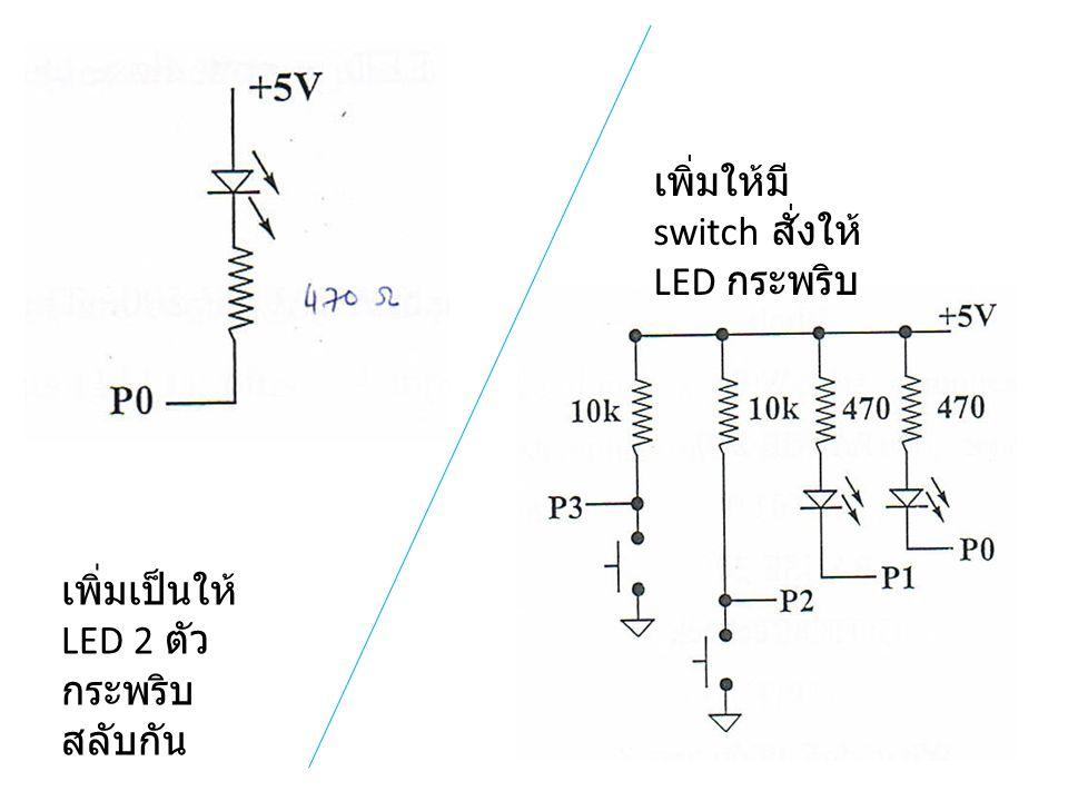 เพิ่มเป็นให้ LED 2 ตัว กระพริบ สลับกัน เพิ่มให้มี switch สั่งให้ LED กระพริบ