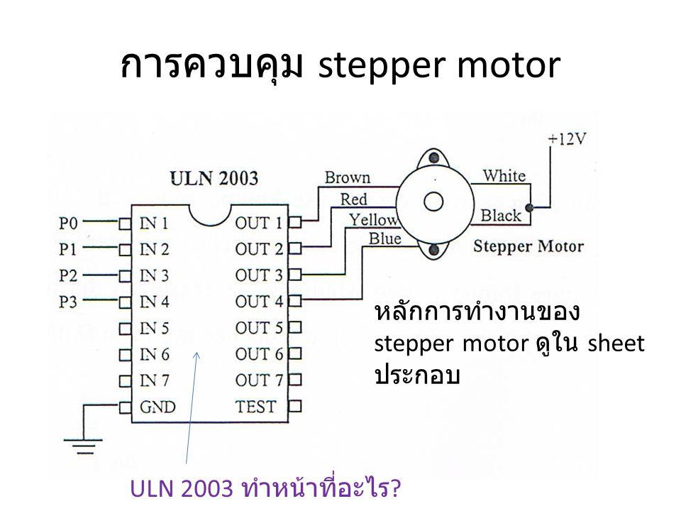 การควบคุม stepper motor หลักการทำงานของ stepper motor ดูใน sheet ประกอบ ULN 2003 ทำหน้าที่อะไร ?