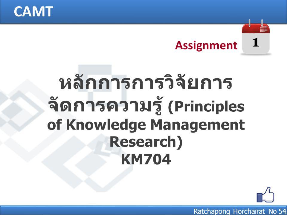 การพัฒนาระบบสารสนเทศการ จัดการความรู้ กรณีศึกษา คลังความรู้ชุมชน เพื่อ ช่วยเหลือฟื้นฟู ผู้ประสบภัยน้ำท่วมหลังน้ำลด จังหวัด เชียงใหม่ CAMT Ratchapong Horchairat No 542132031