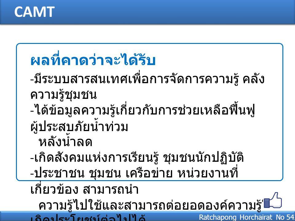 CAMT Ratchapong Horchairat No 542132031