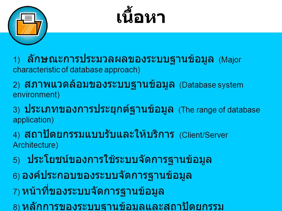 Different Types of Database Users  Workers on the scene Persons whose job involves daily use of a large database.