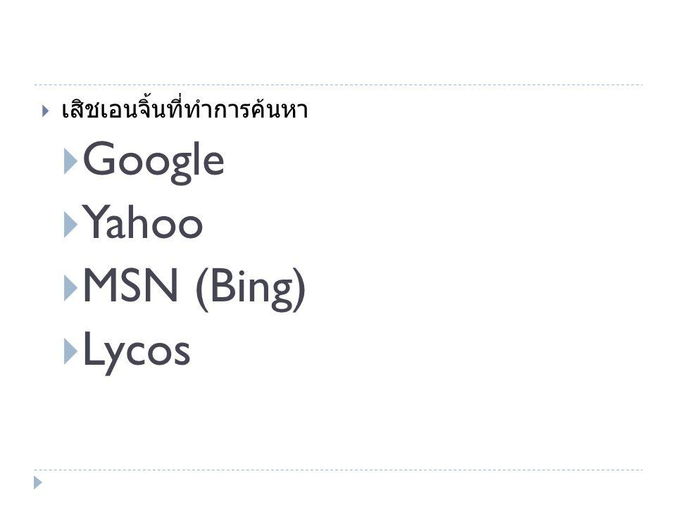  เสิชเอนจิ้นที่ทำการค้นหา  Google  Yahoo  MSN (Bing)  Lycos
