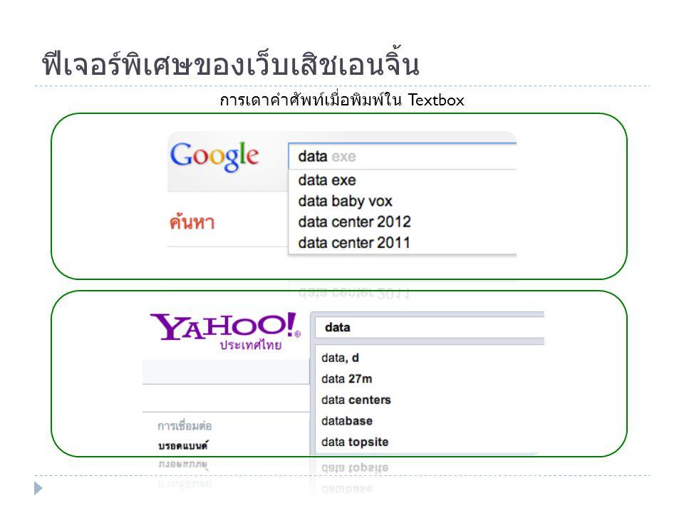 ฟีเจอร์พิเศษของเว็บเสิชเอนจิ้น การเดาคำศัพท์เมื่อพิมพ์ใน Textbox
