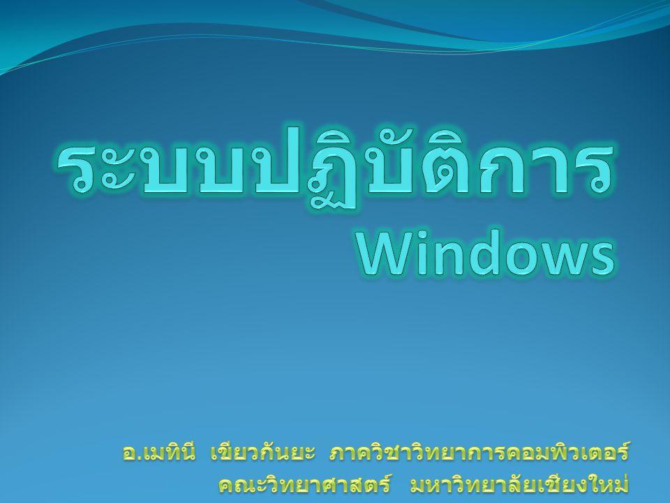 Microsoft Windows เป็นซอฟต์แวร์ประเภทระบบปฏิบัติการ (Operating system) พัฒนาขึ้นโดยบริษัท Microsoft เปิดตัวเมื่อปี พ.ศ.2528 (ค.ศ.