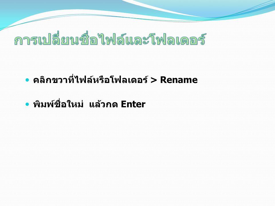 คลิกขวาที่ไฟล์หรือโฟลเดอร์ > Rename พิมพ์ชื่อใหม่ แล้วกด Enter
