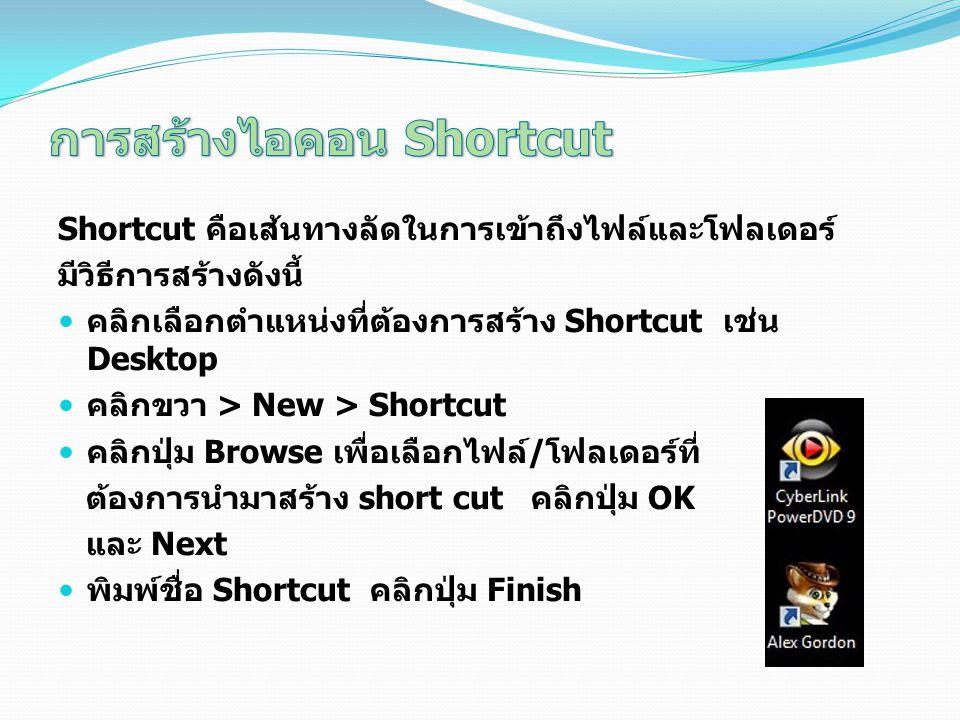 Shortcut คือเส้นทางลัดในการเข้าถึงไฟล์และโฟลเดอร์ มีวิธีการสร้างดังนี้ คลิกเลือกตำแหน่งที่ต้องการสร้าง Shortcut เช่น Desktop คลิกขวา > New > Shortcut