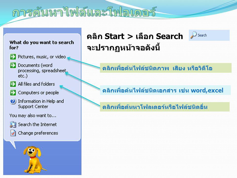 คลิก Start > เลือก Search จะปรากฏหน้าจอดังนี้ คลิกเพื่อค้นไฟล์ชนิดภาพ เสียง หรือวิดีโอ คลิกเพื่อค้นไฟล์ชนิดเอกสาร เช่น word,excel คลิกเพื่อค้นหาโฟลเดอ