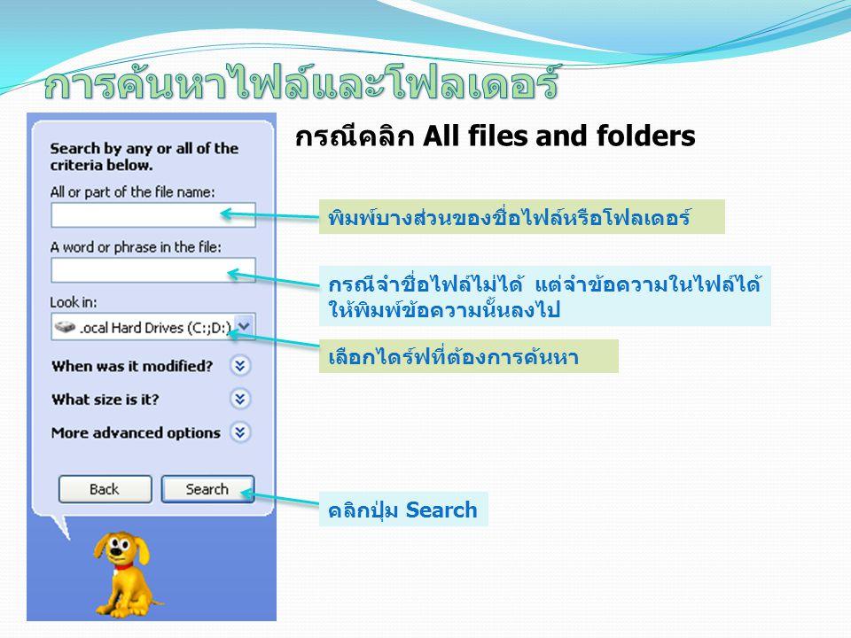 กรณีคลิก All files and folders พิมพ์บางส่วนของชื่อไฟล์หรือโฟลเดอร์ กรณีจำชื่อไฟล์ไม่ได้ แต่จำข้อความในไฟล์ได้ ให้พิมพ์ข้อความนั้นลงไป เลือกไดร์ฟที่ต้อ