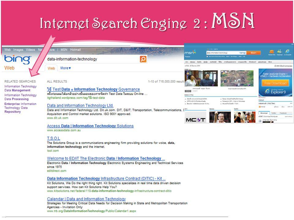 Internet Search Engine 3 : Twin
