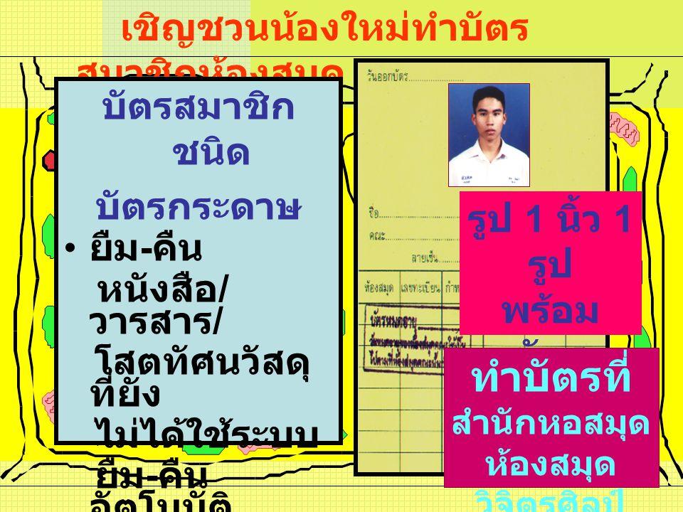 เชิญชวนน้องใหม่ทำบัตร สมาชิกห้องสมุด รูป 1 นิ้ว 1 รูป พร้อม บัตร นักศึกษา ทำบัตรที่ สำนักหอสมุด ห้องสมุด วิจิตรศิลป์ บัตรสมาชิก ชนิด บัตรกระดาษ ยืม -