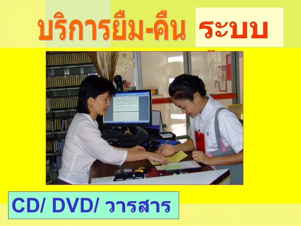 ระบบ มือ CD/ DVD/ วารสาร
