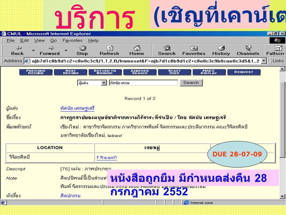 บริการ จอง DUE 28-07-09 ( เชิญที่เคาน์เตอร์ ) หนังสือถูกยืม มีกำหนดส่งคืน 28 กรกฎาคม 2552