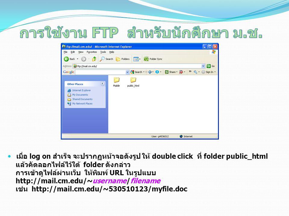 เมื่อ log on สำเร็จ จะปรากฏหน้าจอดังรูป ให้ double click ที่ folder public_html แล้วคัดลอกไฟล์ไว้ใต้ folder ดังกล่าว การเข้าดูไฟล์ผ่านเว็บ ให้พิมพ์ URL ในรูปแบบ http://mail.cm.edu/~username/filename เช่น http://mail.cm.edu/~530510123/myfile.doc