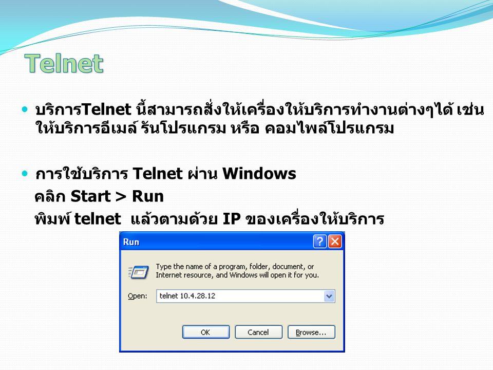 บริการTelnet นี้สามารถสั่งให้เครื่องให้บริการทำงานต่างๆได้ เช่น ให้บริการอีเมล์ รันโปรแกรม หรือ คอมไพล์โปรแกรม การใช้บริการ Telnet ผ่าน Windows คลิก Start > Run พิมพ์ telnet แล้วตามด้วย IP ของเครื่องให้บริการ