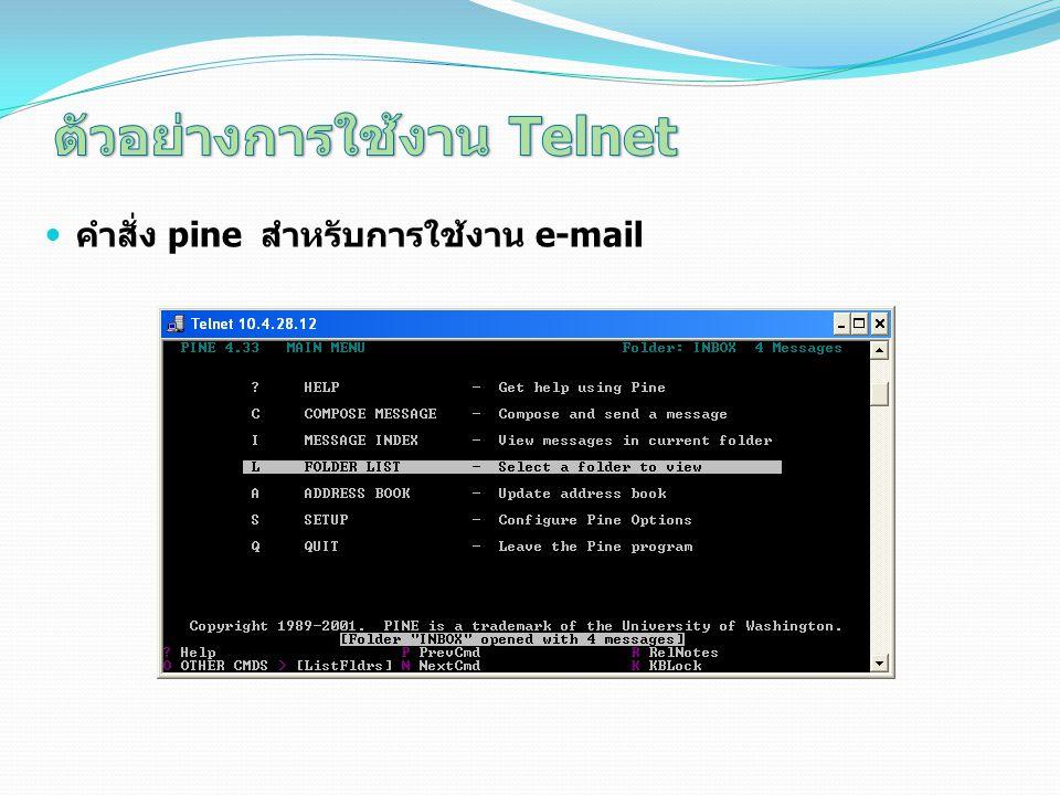 คำสั่ง pine สำหรับการใช้งาน e-mail