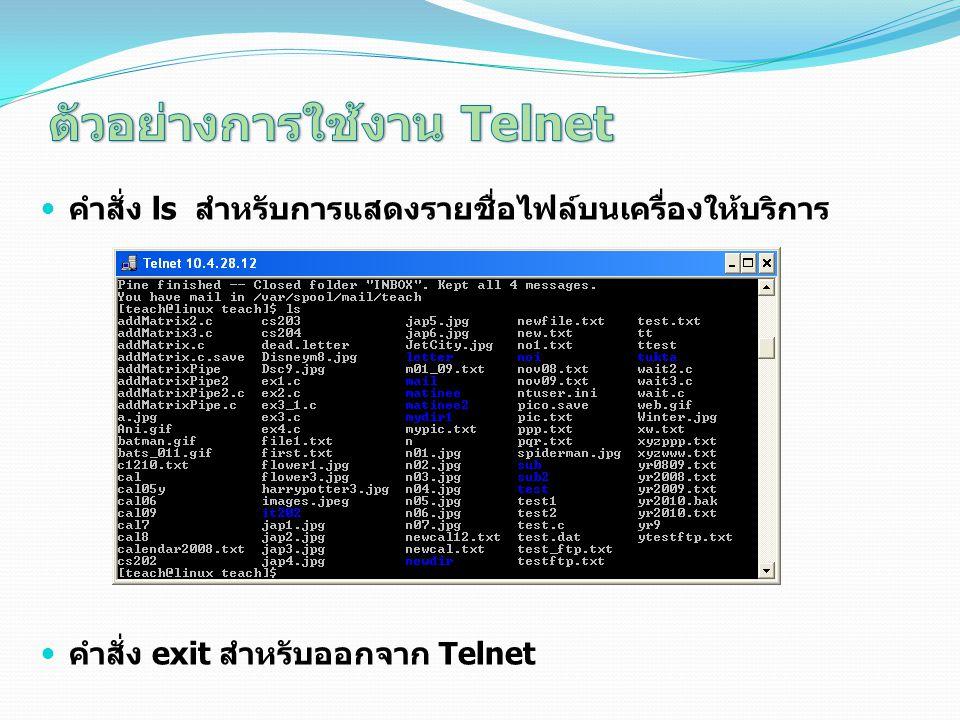 คำสั่ง ls สำหรับการแสดงรายชื่อไฟล์บนเครื่องให้บริการ คำสั่ง exit สำหรับออกจาก Telnet