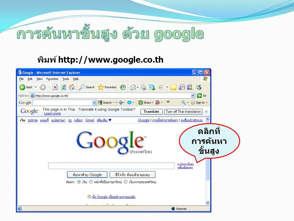 คลิกที่ การค้นหา ขั้นสูง พิมพ์ http://www.google.co.th