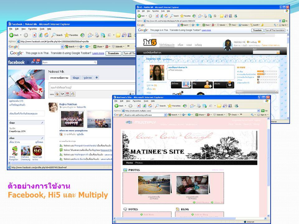 ตัวอย่างการใช้งาน Facebook, Hi5 และ Multiply