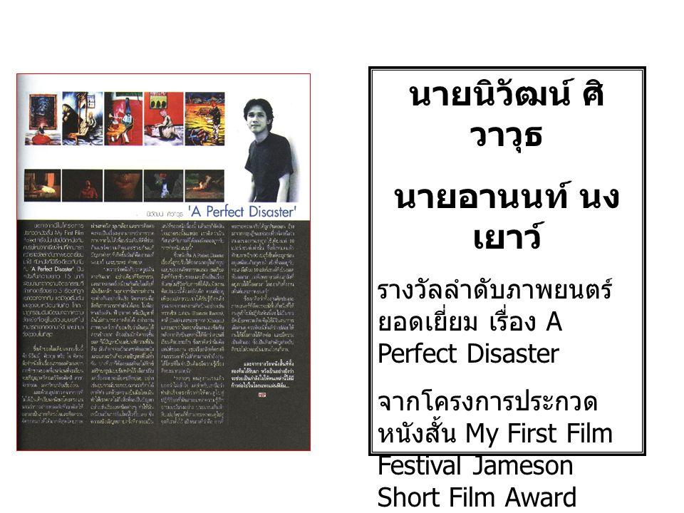 นายนิวัฒน์ ศิ วาวุธ นายอานนท์ นง เยาว์ รางวัลลำดับภาพยนตร์ ยอดเยี่ยม เรื่อง A Perfect Disaster จากโครงการประกวด หนังสั้น My First Film Festival Jameson Short Film Award ประจำปี 2547 ของ นิตยสาร Bioscope