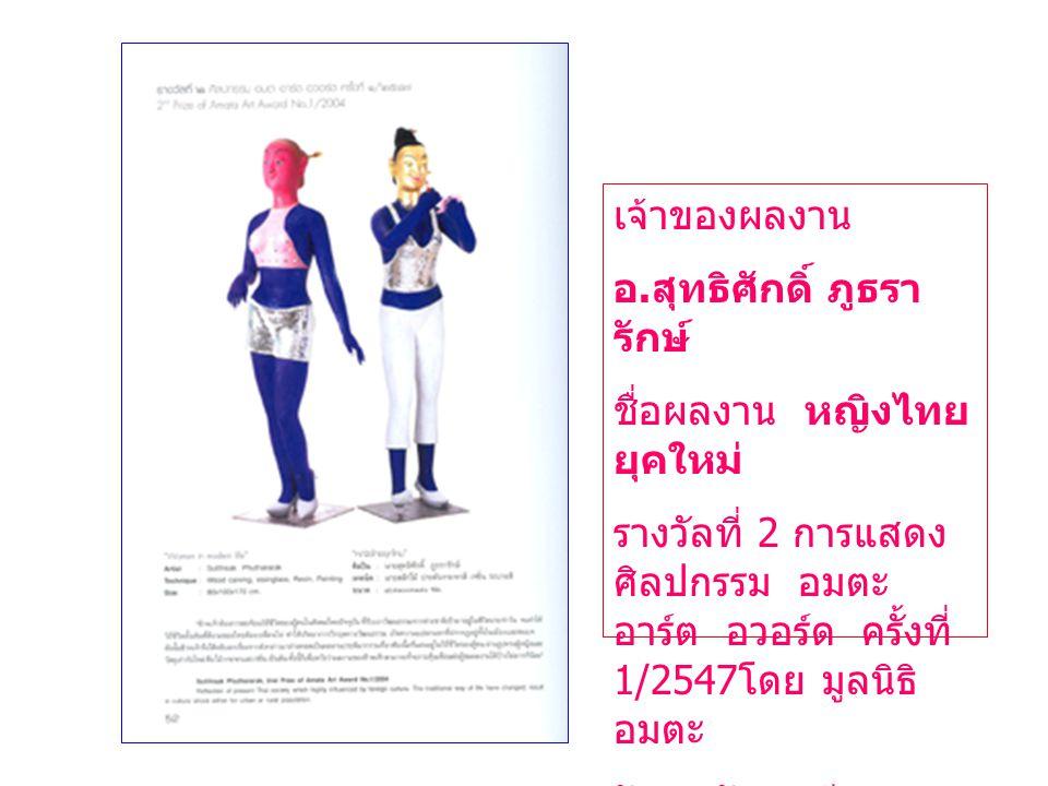เจ้าของผลงาน อ. สุทธิศักดิ์ ภูธรา รักษ์ ชื่อผลงาน หญิงไทย ยุคใหม่ รางวัลที่ 2 การแสดง ศิลปกรรม อมตะ อาร์ต อวอร์ด ครั้งที่ 1/2547 โดย มูลนิธิ อมตะ รับร