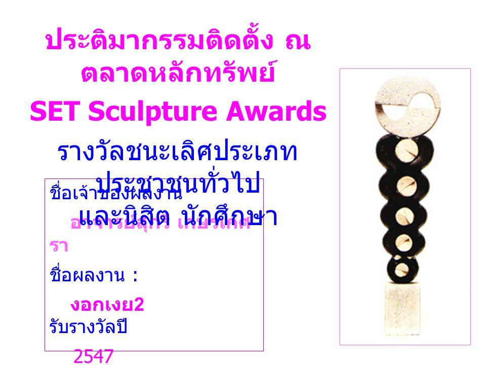 ชื่อเจ้าของผลงาน อาจารย์สุกรี เกษรเกศ รา ชื่อผลงาน : งอกเงย 2 รับรางวัลปี 2547 ประติมากรรมติดตั้ง ณ ตลาดหลักทรัพย์ SET Sculpture Awards รางวัลชนะเลิศประเภท ประชาชนทั่วไป และนิสิต นักศึกษา