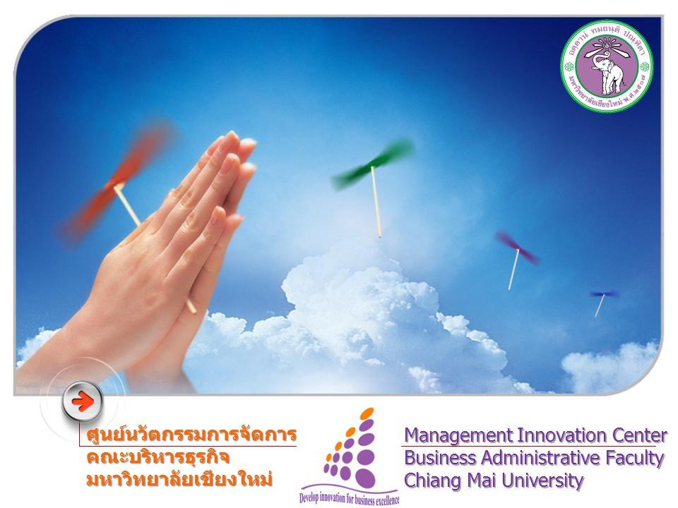 LOGO ศูนย์นวัตกรรมการจัดการ คณะบริหารธุรกิจ มหาวิทยาลัยเชียงใหม่ Management Innovation Center Business Administrative Faculty Chiang Mai University