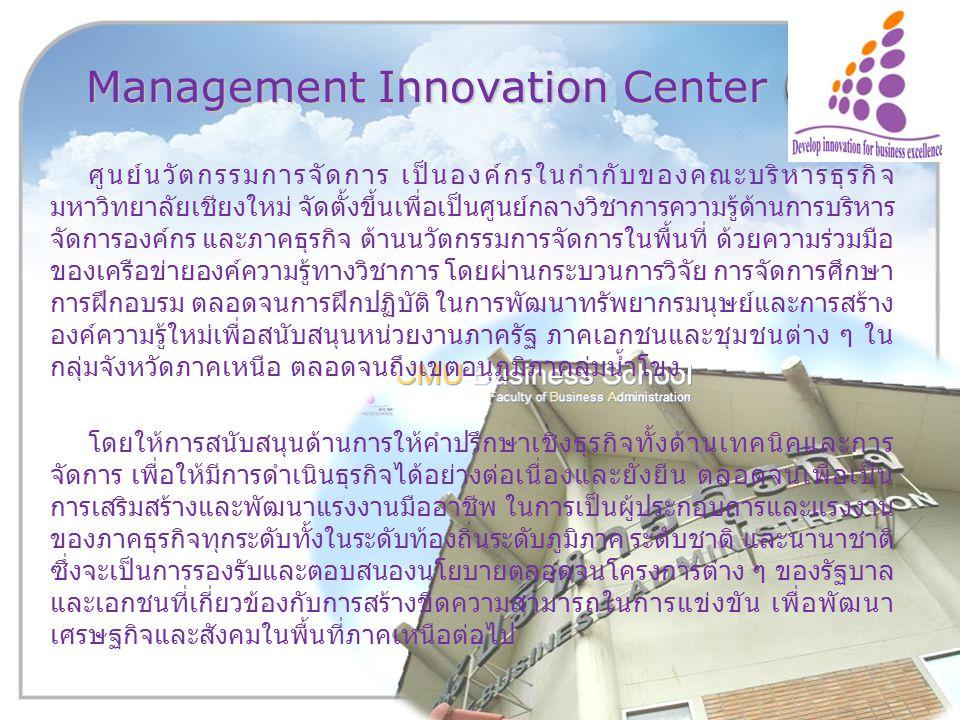 Management Innovation Center ศูนย์นวัตกรรมการจัดการ เป็นองค์กรในกำกับของคณะบริหารธุรกิจ มหาวิทยาลัยเชียงใหม่ จัดตั้งขึ้นเพื่อเป็นศูนย์กลางวิชาการความร