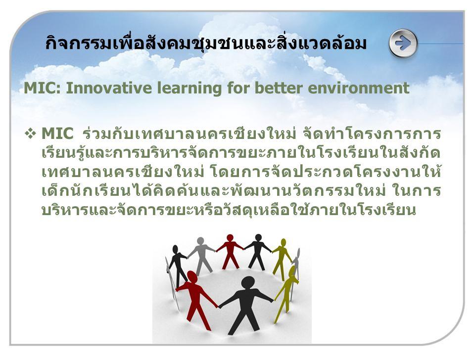 กิจกรรมเพื่อสังคมชุมชนและสิ่งแวดล้อม MIC: Innovative learning for better environment  MIC ร่วมกับเทศบาลนครเชียงใหม่ จัดทำโครงการการ เรียนรู้และการบริ