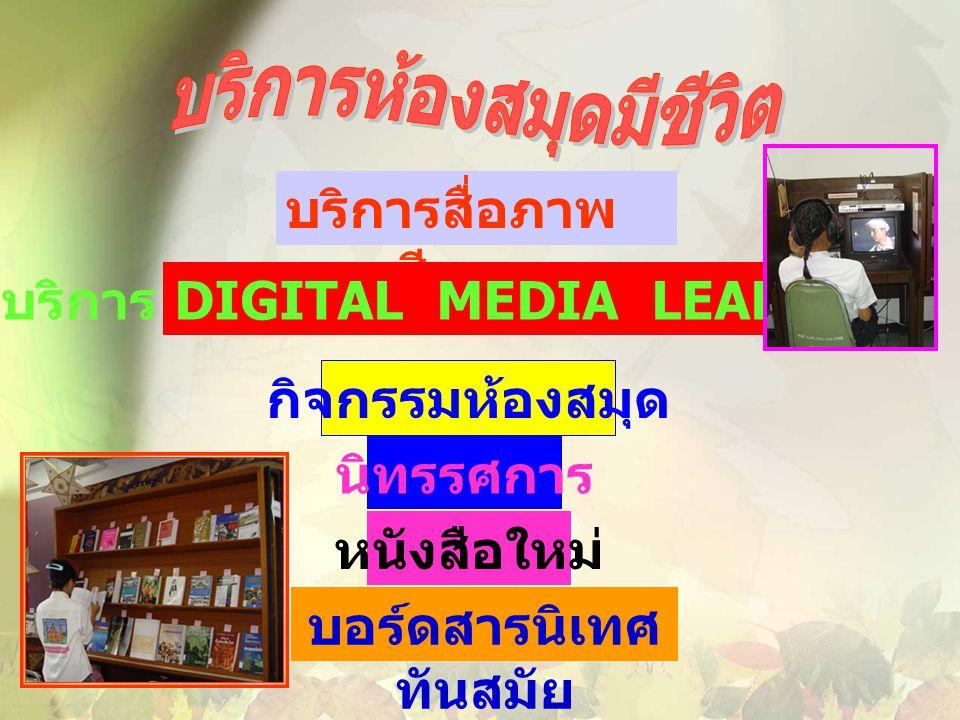 บริการสื่อภาพ และเสียง บริการ DIGITAL MEDIA LEARNING หนังสือใหม่ กิจกรรมห้องสมุด นิทรรศการ บอร์ดสารนิเทศ ทันสมัย