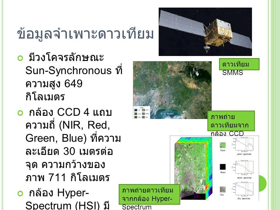 ข้อมูลจำเพาะดาวเทียม SMMS มีวงโคจรลักษณะ Sun-Synchronous ที่ ความสูง 649 กิโลเมตร กล้อง CCD 4 แถบ ความถี่ (NIR, Red, Green, Blue) ที่ความ ละเอียด 30 เ