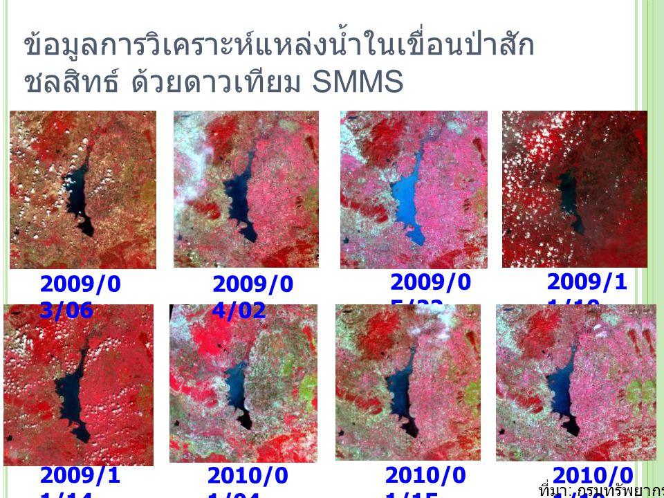 ข้อมูลการวิเคราะห์แหล่งน้ำในเขื่อนป่าสัก ชลสิทธ์ ด้วยดาวเทียม SMMS 2009/0 5/22 2010/0 1/04 2009/0 4/02 2009/0 3/06 2010/0 1/15 2010/0 1/19 2009/1 1/10