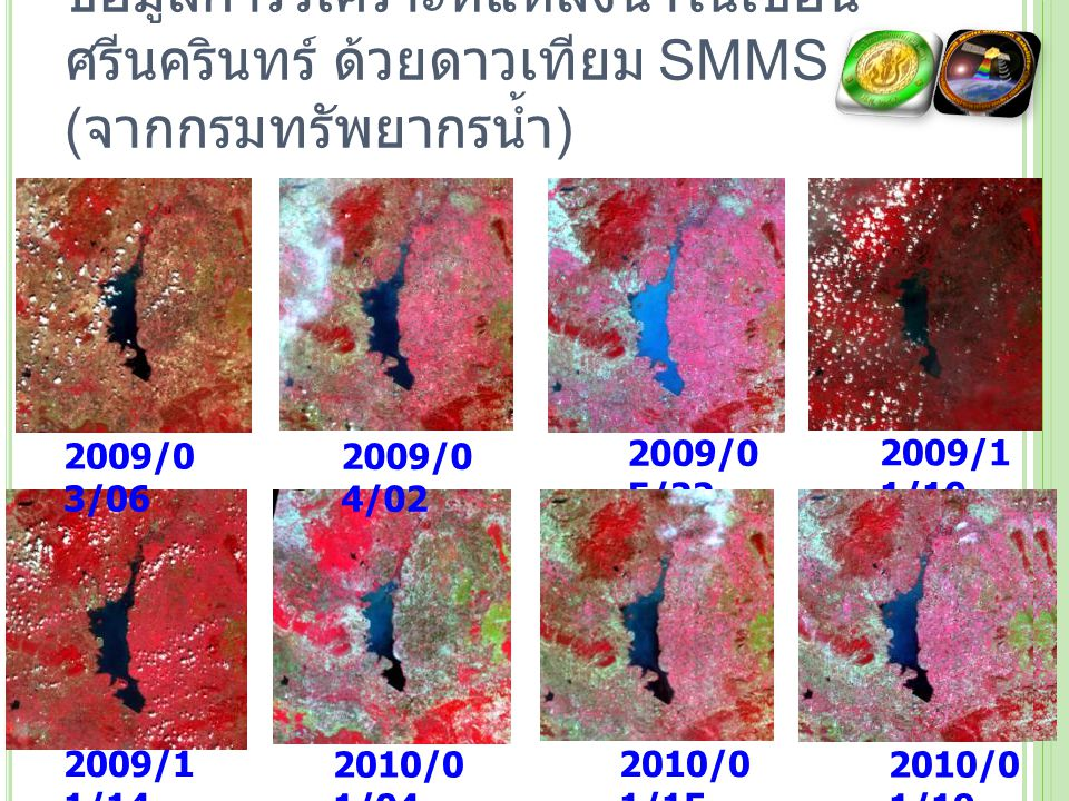 ข้อมูลการวิเคราะห์แหล่งน้ำในเขื่อน ศรีนครินทร์ ด้วยดาวเทียม SMMS ( จากกรมทรัพยากรน้ำ ) 2009/0 5/22 2010/0 1/04 2009/0 4/02 2009/0 3/06 2010/0 1/15 201