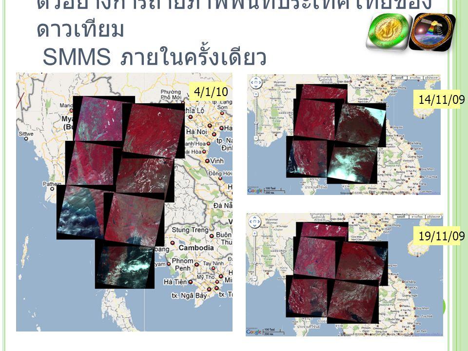 ประสิทธิภาพของภาพถ่ายดาวเทียม SMMS แบบ CCD ภาพจากการประเมินพื้นที่เพาะปลูก ข้าวบริเวณจังหวัดสุพรรณบุรี จาก ดาวเทียม ThEOS ช่วงเดือน กุมภาพันธ์ 2553 ภาพจากการประเมินพื้นที่เพาะปลูก ข้าวบริเวณจังหวัดสุพรรณบุรี จาก ดาวเทียม SMMS ช่วงเดือน มีนาคม 2553 ต่างกันเพียง 2.16 เปอร์เซ็นต์ ที่มา : สำนักงานเศรษฐกิจ การเกษตร