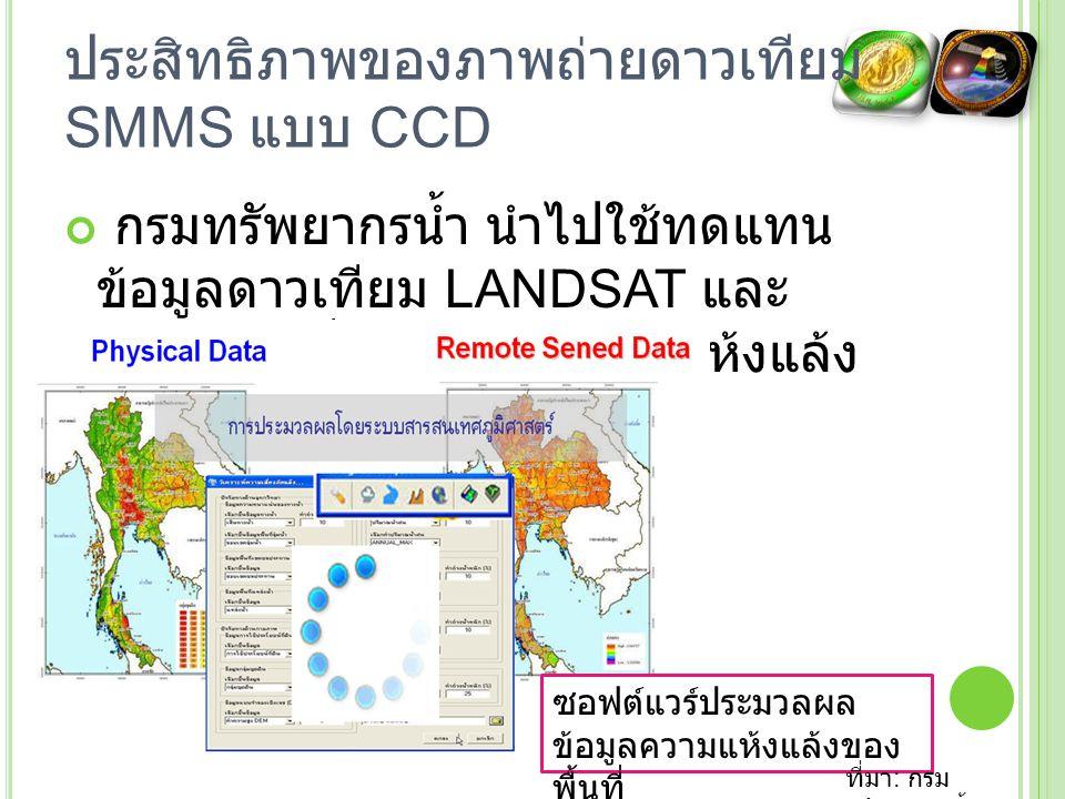 ประสิทธิภาพของภาพถ่ายดาวเทียม SMMS แบบ CCD กรมทรัพยากรน้ำ นำไปใช้ทดแทน ข้อมูลดาวเทียม LANDSAT และ MODIS เพื่อวิเคราะห์ความแห้งแล้ง ของพื้นที่ ซอฟต์แวร