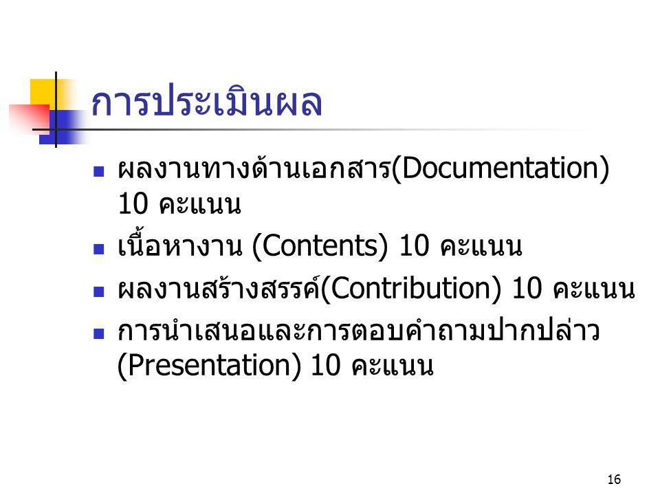 15 Project Proposal Project Proposal (ภายใน 31 สิงหาคม 2545) ตามรูปแบบของภาควิชา ชื่อ – โครงงาน (ภาษาไทย) ……………………………… (ภาษาอังกฤษ) …..………………………………………