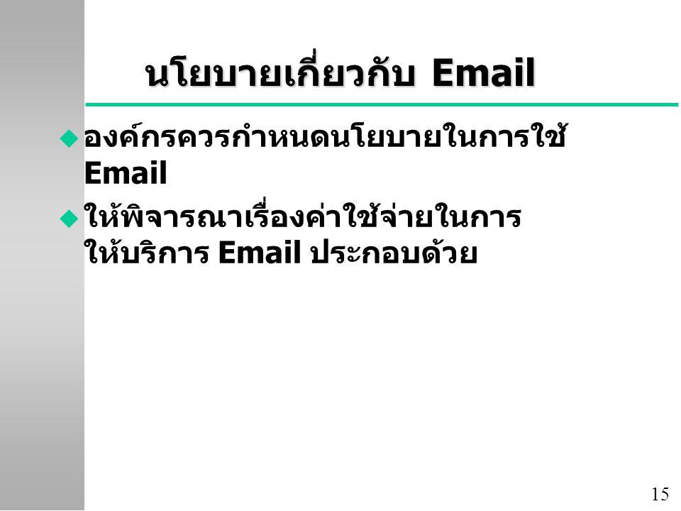 15 นโยบายเกี่ยวกับ Email u องค์กรควรกำหนดนโยบายในการใช้ Email u ให้พิจารณาเรื่องค่าใช้จ่ายในการ ให้บริการ Email ประกอบด้วย
