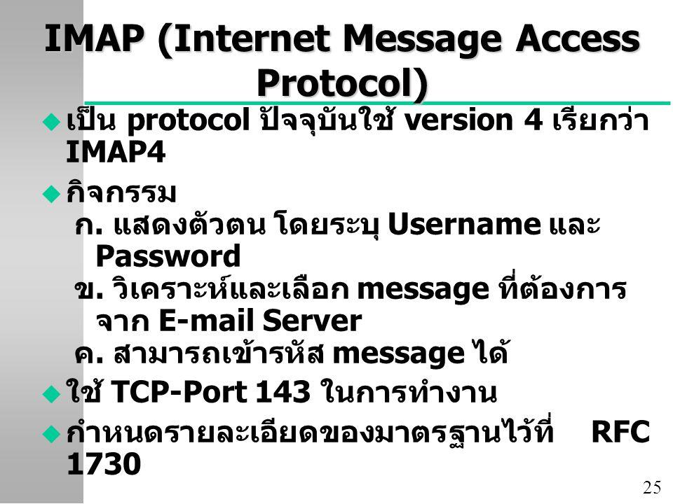 25 IMAP (Internet Message Access Protocol) u เป็น protocol ปัจจุบันใช้ version 4 เรียกว่า IMAP4 u กิจกรรม ก. แสดงตัวตน โดยระบุ Username และ Password ข
