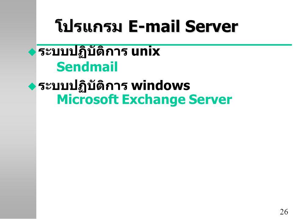 26 โปรแกรม E-mail Server u ระบบปฏิบัติการ unix Sendmail u ระบบปฏิบัติการ windows Microsoft Exchange Server