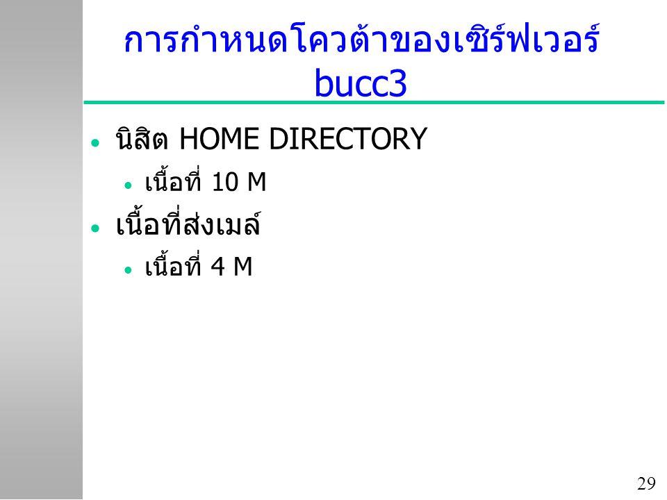 29 การกำหนดโควต้าของเซิร์ฟเวอร์ bucc3  นิสิต HOME DIRECTORY  เนื้อที่ 10 M  เนื้อที่ส่งเมล์  เนื้อที่ 4 M