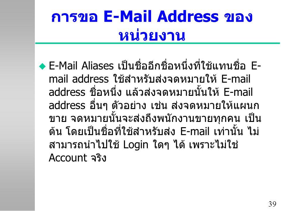 39 การขอ E-Mail Address ของ หน่วยงาน u E-Mail Aliases เป็นชื่ออีกชื่อหนึ่งที่ใช้แทนชื่อ E- mail address ใช้สำหรับส่งจดหมายให้ E-mail address ชื่อหนึ่ง