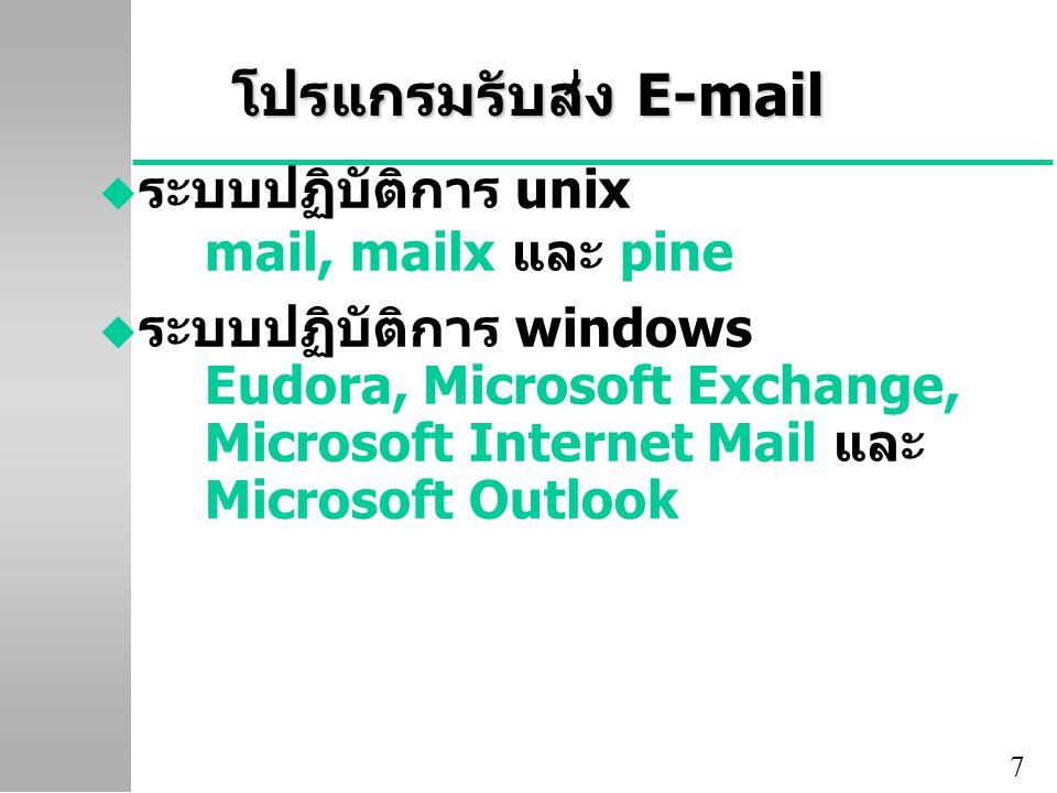 7 โปรแกรมรับส่ง E-mail u ระบบปฏิบัติการ unix mail, mailx และ pine u ระบบปฏิบัติการ windows Eudora, Microsoft Exchange, Microsoft Internet Mail และ Mic