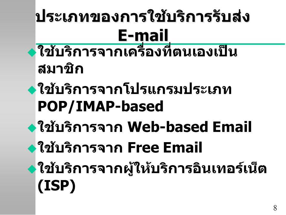 8 ประเภทของการใช้บริการรับส่ง E-mail u ใช้บริการจากเครื่องที่ตนเองเป็น สมาชิก u ใช้บริการจากโปรแกรมประเภท POP/IMAP-based u ใช้บริการจาก Web-based Emai