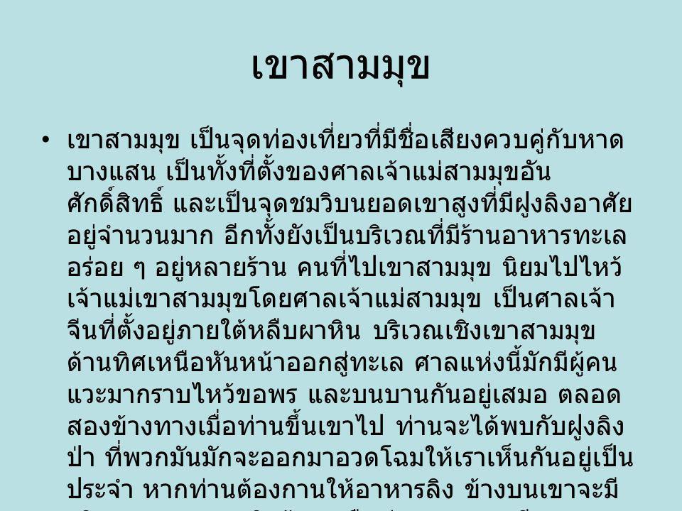 ตลาดหนองมน ข้าวหลามหนองมน เป็นที่นิยมของคนไทยและ ชาวต่างชาติ มีชื่อเสียงไม่แพ้ของท้องถิ่นใน จังหวัดอื่น ๆ เพราะข้าวหลามหนองมน มีการ ดัดแปลงโดยการสอดไส้มากมาย เช่น ไส้กล้วย ไส้เผือก ไส้มะพร้าวอ่อน เป็นที่นิยมของพื้นบ้าน มีวางขายหลายร้านจนมีชื่อเสียง