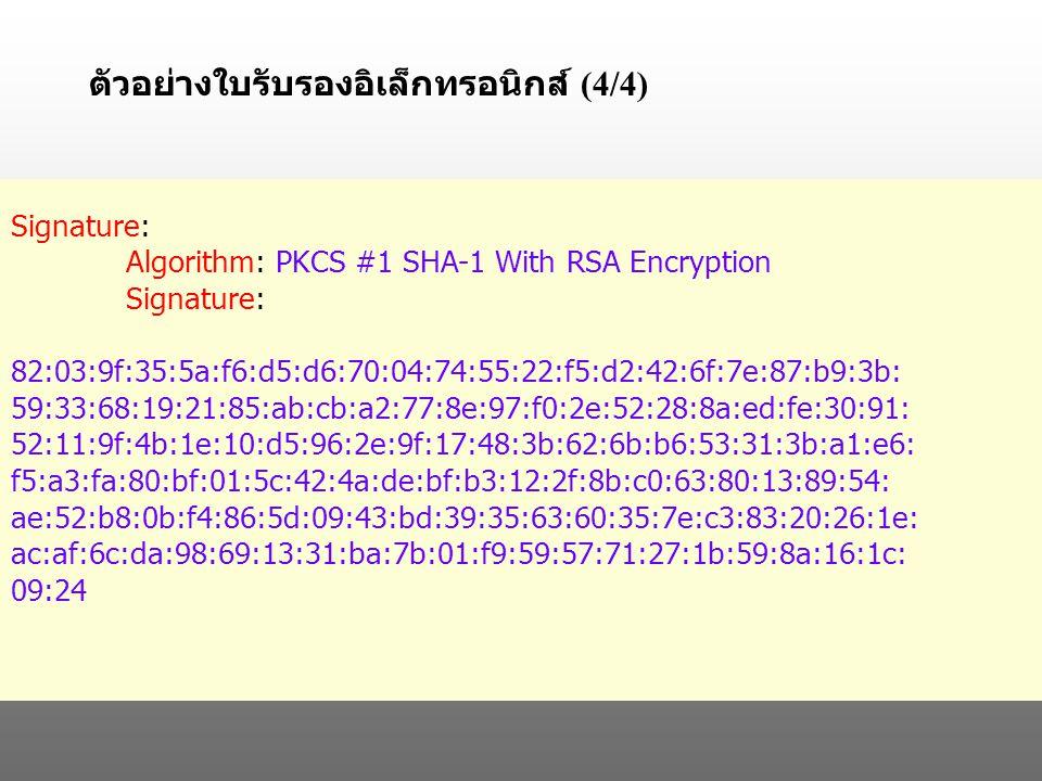 Signature: Algorithm: PKCS #1 SHA-1 With RSA Encryption Signature: 82:03:9f:35:5a:f6:d5:d6:70:04:74:55:22:f5:d2:42:6f:7e:87:b9:3b: 59:33:68:19:21:85:ab:cb:a2:77:8e:97:f0:2e:52:28:8a:ed:fe:30:91: 52:11:9f:4b:1e:10:d5:96:2e:9f:17:48:3b:62:6b:b6:53:31:3b:a1:e6: f5:a3:fa:80:bf:01:5c:42:4a:de:bf:b3:12:2f:8b:c0:63:80:13:89:54: ae:52:b8:0b:f4:86:5d:09:43:bd:39:35:63:60:35:7e:c3:83:20:26:1e: ac:af:6c:da:98:69:13:31:ba:7b:01:f9:59:57:71:27:1b:59:8a:16:1c: 09:24 ตัวอย่างใบรับรองอิเล็กทรอนิกส์ (4/4)