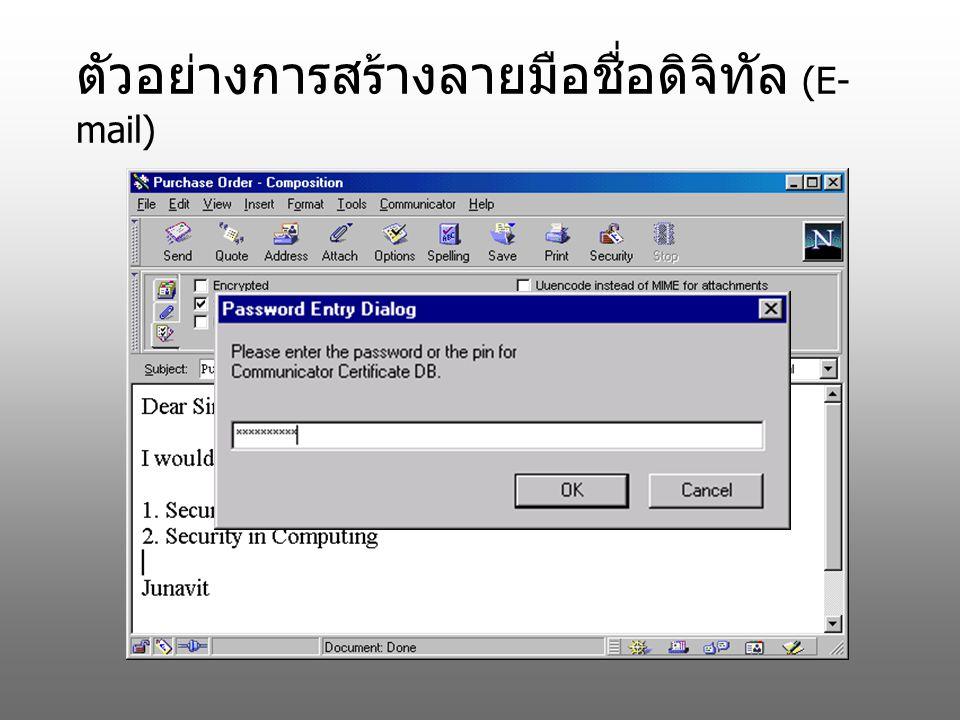 ตัวอย่างการสร้างลายมือชื่อดิจิทัล (E- mail)