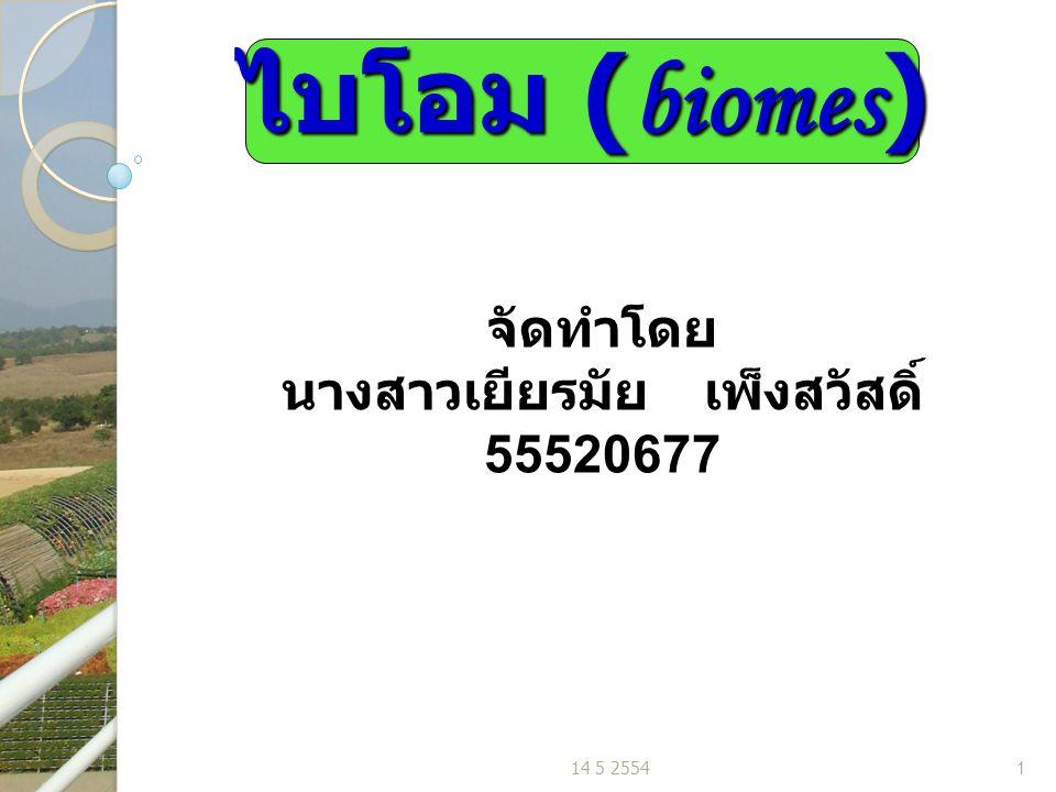 14 5 25541 ไบโอม (biomes) จัดทำโดย นางสาวเยียรมัยเพ็งสวัสดิ์ 55520677