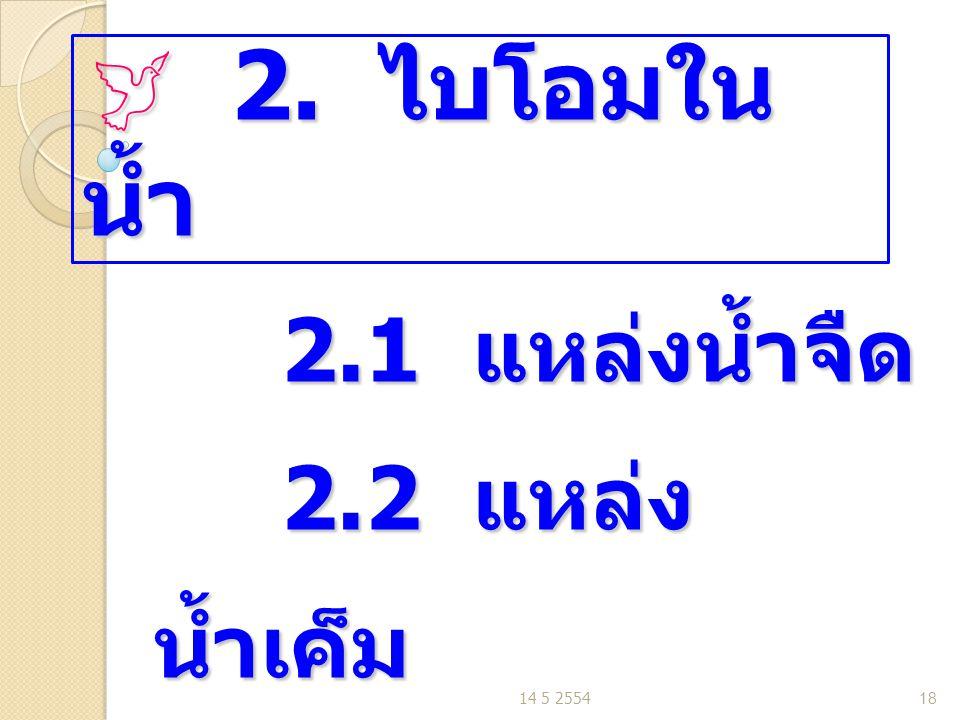  2. ไบโอมใน น้ำ 2.1 แหล่งน้ำจืด 2.2 แหล่ง น้ำเค็ม 2.1 แหล่งน้ำจืด 2.2 แหล่ง น้ำเค็ม 14 5 255418