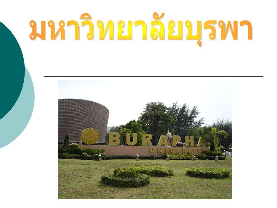  มหาวิทยาลัยบูรพาพัฒนามาจาก วิทยาลัยวิชาการศึกษา บางแสน เป็นสถาบันอุดมศึกษาแห่งแรก ของประเทศไทยที่ตั้งอยู่ในส่วน ภูมิภาค เริ่มก่อตั้งเมื่อวันที่ 8 กรกฎาคม พ.