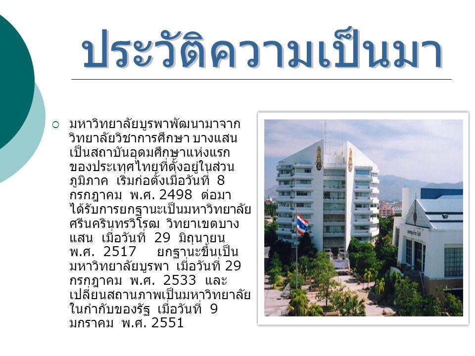  มหาวิทยาลัยบูรพาพัฒนามาจาก วิทยาลัยวิชาการศึกษา บางแสน เป็นสถาบันอุดมศึกษาแห่งแรก ของประเทศไทยที่ตั้งอยู่ในส่วน ภูมิภาค เริ่มก่อตั้งเมื่อวันที่ 8 กร